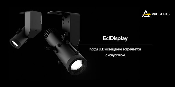 Новинка от PROLIGHTS - ECLDISPLAY